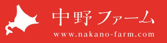 中野ファーム 株式会社