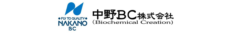 中野BC 株式会社