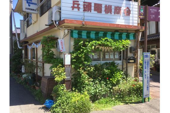 農家レストラン 家電カフェ 兵頭