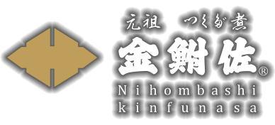 佃煮専業155年の【日本橋鮒佐】