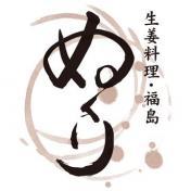 生姜料理 福島 ぬくり