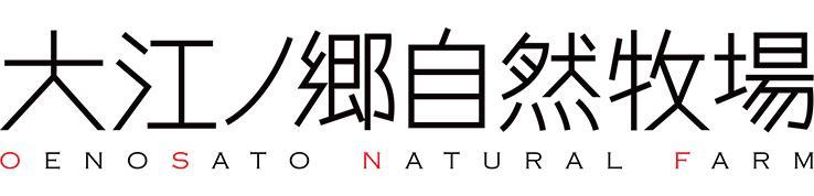 大江ノ郷 自然牧場