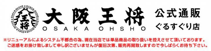 大阪王将公式通販