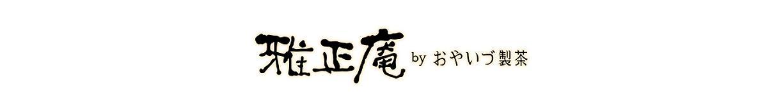 雅正庵 by おやいづ製茶