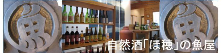 自然酒 「ほ穂」の魚屋