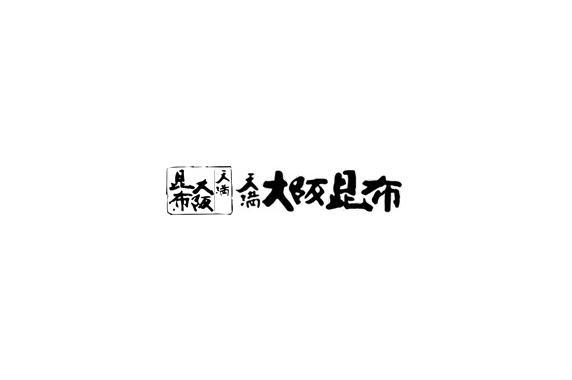 天満大阪昆布 ぐるすぐり店