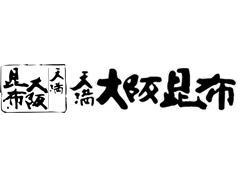株式会社 天満大阪昆布