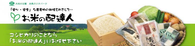 お米の配達人