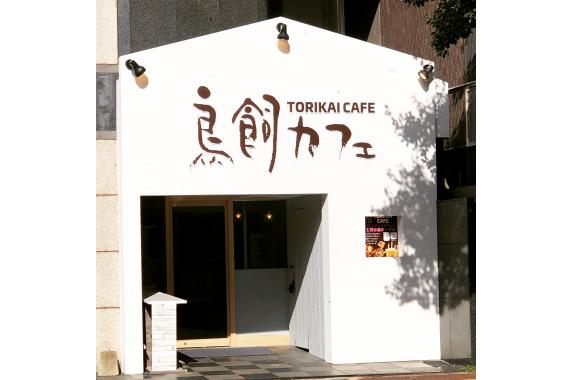 Soy Chocola by TORIKAI CAFE