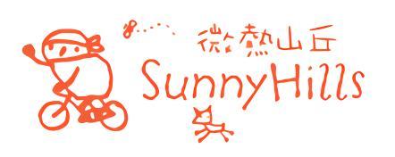 微熱山丘 SunnyHills