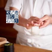 寿司・懐石處 やなぎ