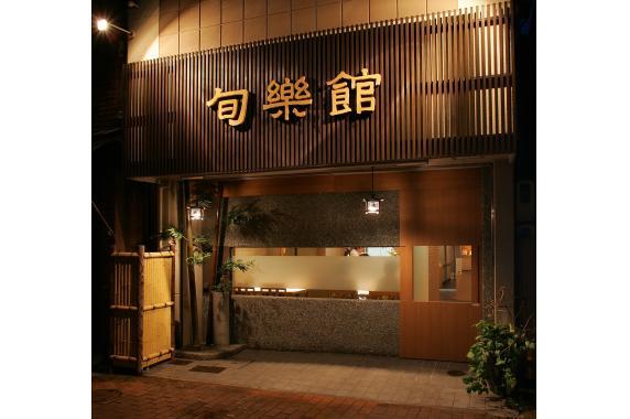 ふぐ料理・季節料理 旬楽館