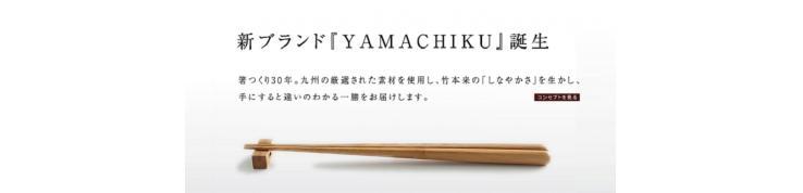 竹のお箸専門店 手作りの竹箸屋