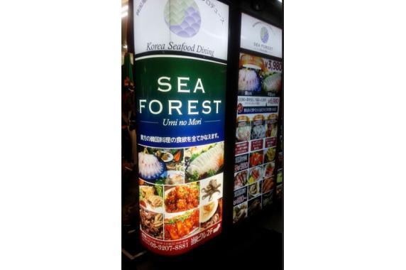 韓国伝統活魚専門店 テジョンデ