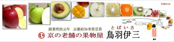 京の老舗の果物屋 鳥羽伊三