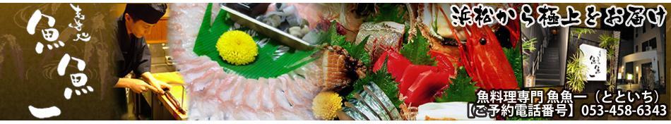 魚料理専門 魚魚一
