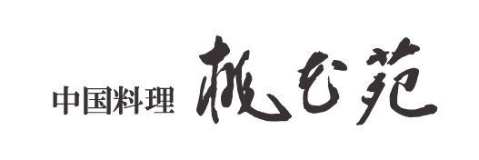 中国料理 桃花苑