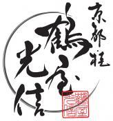 京都・桂 鶴屋光信