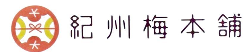 紀州梅本舗