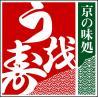 京の味処 うお寿