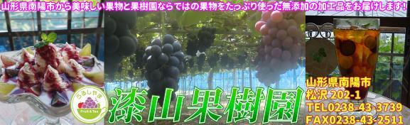 うるしやま果樹園