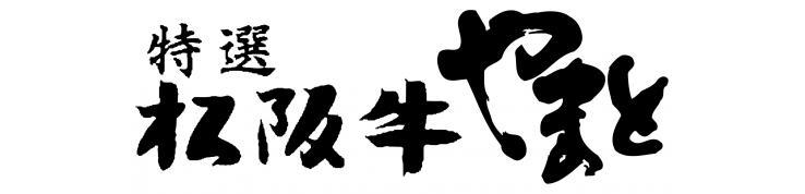 特選松阪牛専門店やまと