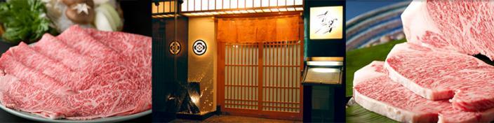 すき焼き割烹 銀座吉澤