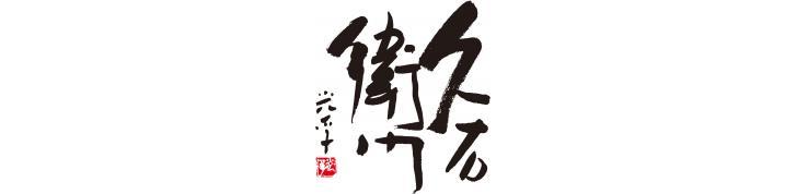 株式会社林久右衛門商店