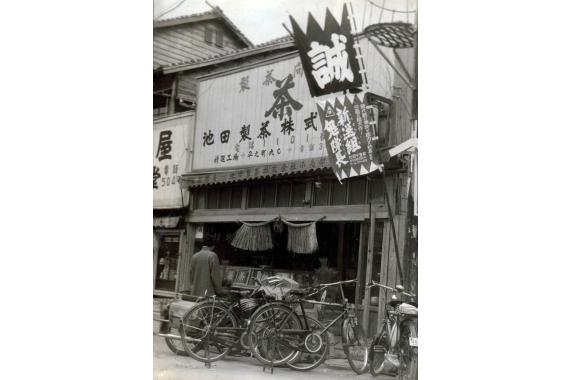 池田製茶株式会社