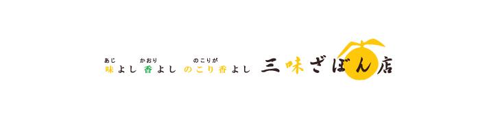 三味 ざぼん店