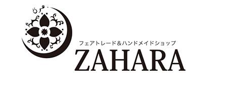 中東雑貨・フェアトレードZAHARA